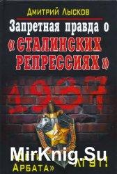 "Запретная правда о ""сталинских репрессиях"": ""Дети Арбата"" лгут"