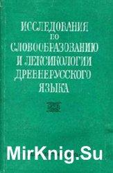 Исследования по словообразованию и лексикологии древнерусского языка