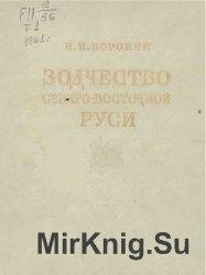 Зодчество Северо-Восточной Руси XII-XV веков. Том 1