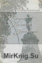 История и культура Приамурья 2007 №1