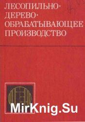Дипломное проектирование автотранспортных предприятий Мир книг  Лесопильно деревообрабатывающее производство курсовое и дипломное проектирование
