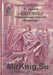В царстве Аполлона: Изобразительное искусство. Архитектура