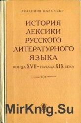 История лексики русского литературного языка конца XVII – начала XIX века
