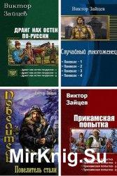 Зайцев В. В. - Сборник из 13 произведений