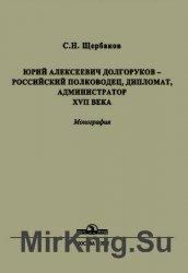 Юрий Алексеевич Долгоруков - российский полководец, дипломат, администратор XVII века