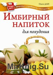 Имбирный напиток для похудения