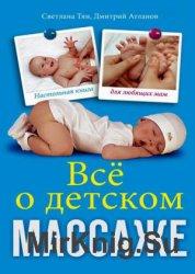 Все о детском массаже