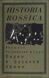 Евреи в русской армии. 1827 -1914 гг.