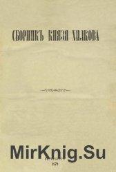 Сборник князя Хилкова