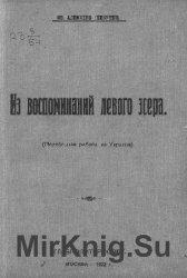 Из воспоминаний левого эсера (Подпольная работа на Украине)