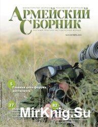 Армейский сборник №10 (октябрь 2016)