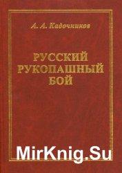 Русский Рукопашный Бой. Научные основы