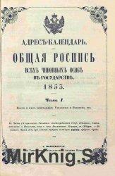Адрес-календарь. Общая роспись всех чиновных особ в государстве, 1853