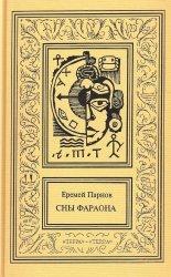 Еремей Парнов. Собрание сочинений в 3 томах. Том 3. Сны фараона