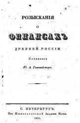 Розыскания о финансах Древней России