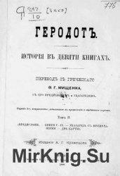 Исторiя въ девяти книгахъ.Томъ II