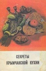 Секреты крымчакской кухни