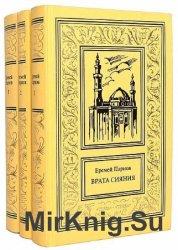 Еремей Парнов. Собрание сочинений в 3 томах