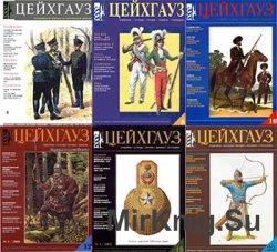 Цейхгауз №№ 01-22 (1991-2006)