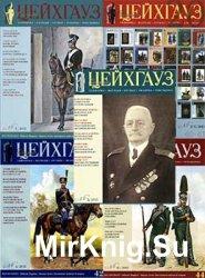 Старый Цейхгауз №№ 39-44 (1-6/2011)