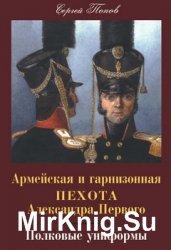 Армейская и гарнизонная пехота Александра I. Полковые униформы (Библиотека  ...