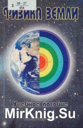 Физика Земли. Учебное пособие для бакалавров
