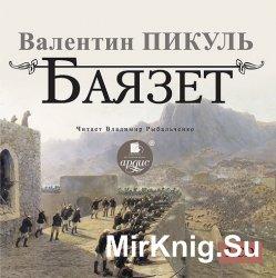 Баязет (аудиокнига)