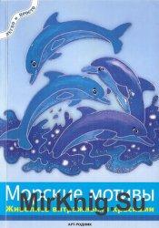 Морские мотивы: живопись витражными красками