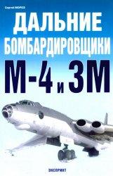 Дальние бомбардировщики M-4 и 3M (Авиационный фонд)