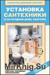 Установка сантехники в загородном доме, квартире. Гидромассажные ванны, унитазы, раковины, умывальники