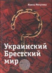 Украинский Брестский мир. Путь выхода России из Первой мировой войны и анат ...