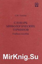 Словарь мифологических терминов