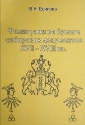 Филиграни на бумаге сибирских документов ХVII-ХVIII вв.