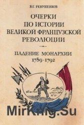Очерки по истории Великой французской революции: Падение монархии (1789-179 ...