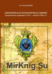 Днепровская пограничная линия в документах середины 1770-х-начала 1780-х гг