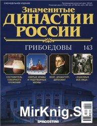 Знаменитые династии России № 143. Грибоедовы