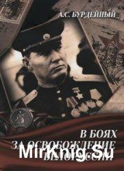 В боях за освобождение Белоруссии