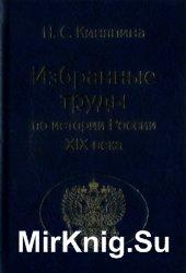 Избранные труды по истории России XIX века