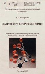 Краткий курс физической химии