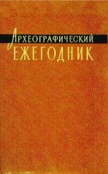 Археографический ежегодник за 1989 год