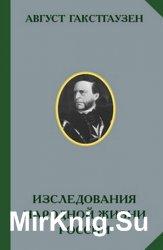 Изследования внутренних отношений народной жизни и в особенности сельских учреждений России