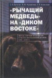 «Рычащий медведь» на «диком Востоке» (Образы современной России в работах а ...