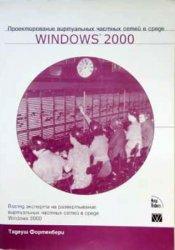Проектирование виртуальных частных сетей в среде Windows 2000