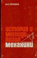 История и методология механики