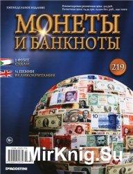 Монеты и Банкноты № 219