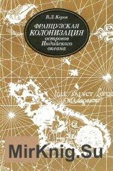Французская колонизация островов Индийского океана (XVII - XVIII вв.)