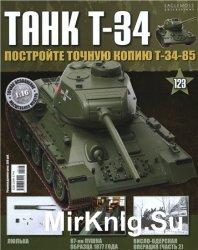 Танк T-34 № 123