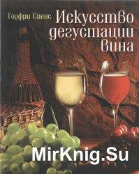 Искусство дегустации вина