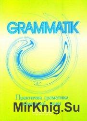 Практична граматика німецької мови