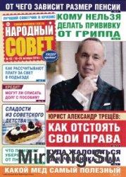 Народный совет №43 2016